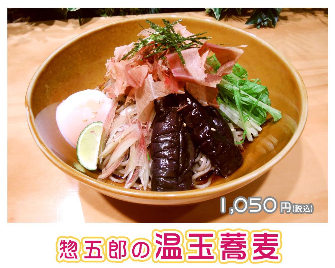惣五郎の温玉蕎麦