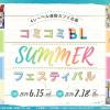 ★ついに明日よりスタート★『コミコミBL☆SUMMER☆フェスティバル』 「直筆サイ