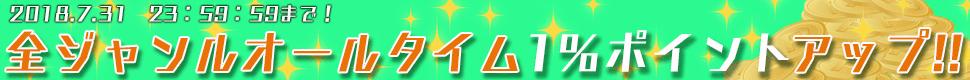 全ジャンルオールタイム1%ポイントアップ!!