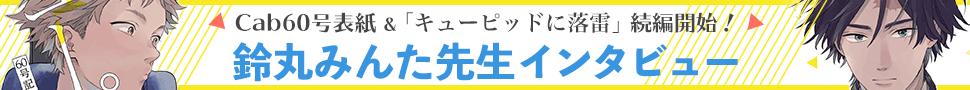 鈴丸みんた先生インタビュー
