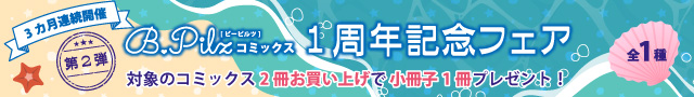 ビーピルツコミックス創刊1周年記念フェア【2ヶ月目】