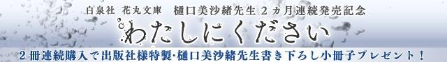 樋口美沙緒先生 連動キャンペーン