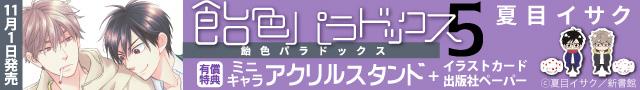 夏目イサク先生「飴色パラドックス(5)」有償特典