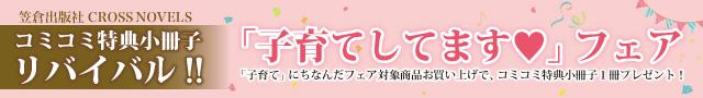 笠倉出版社 子育てフェア
