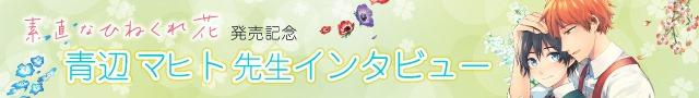 青辺まひと先生インタビューページ