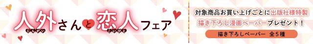 人外さんと恋人フェア【3/31まで】