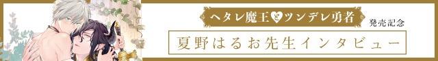夏野はるお先生インタビューページ