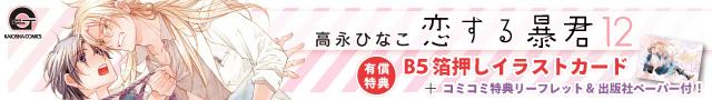 恋する暴君(12)【有償特典・B5箔押しイラストカード付】2/10発売