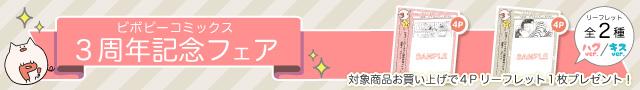 ビポピーコミックスフェア【3/19まで】