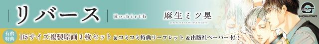 リバース【3月10日発売】