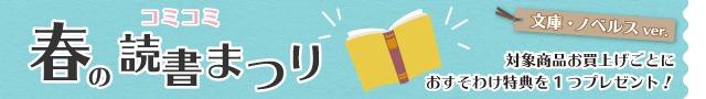 春の読書祭り【ノベルス・文庫】3/25(水)まで