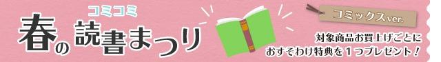 春の読書祭り【コミックス】3/25(水)まで