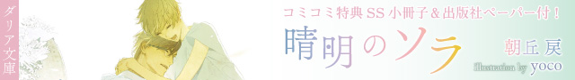 晴明のソラ【3月13日発売】