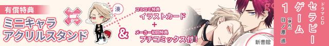 ドラマCD セラピーゲーム 1 【3月13日発売】